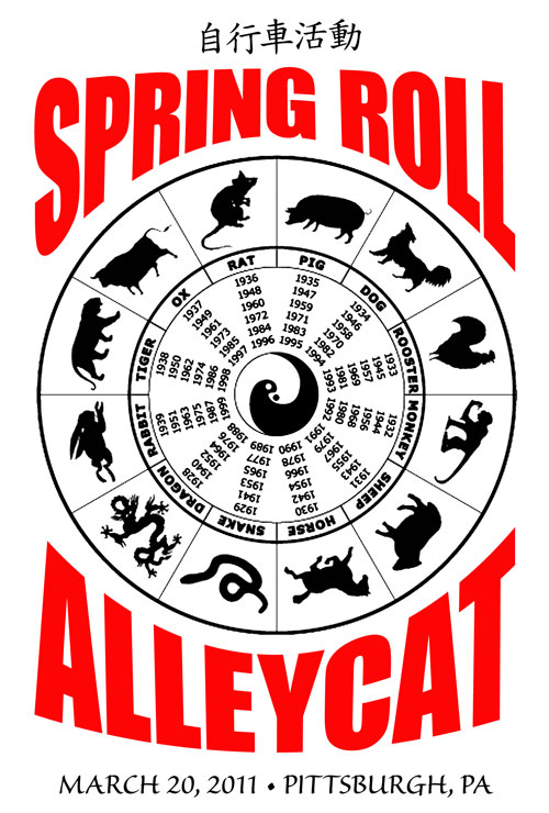 Spring Roll 2011 flyer
